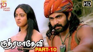 getlinkyoutube.com-Rudhramadevi Tamil Movie | Part 10 | Rana Finds Out Anushka's Truth | Allu Arjun | Ilayaraja