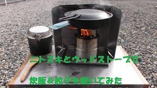 getlinkyoutube.com-ニトスキとウッドストーブで炊飯&餃子を焼いてみた【ソロキャンプ飯の練習】