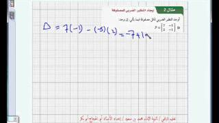 getlinkyoutube.com-النظير الضربي وأنظمة المعادلات 1.wmv