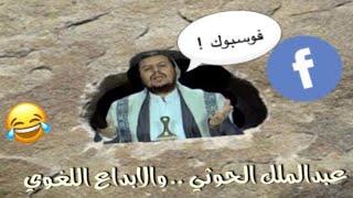 """getlinkyoutube.com-"""" فوسبوك """" : اضحك على الكذاب عبدالملك الحوثي (1)"""