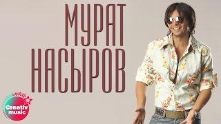 getlinkyoutube.com-Мурат Насыров - Обманула (Клип)