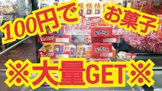 【UFOキャッチャー】やばい!!100円でお菓子大量GET集!!コツ教えます!!ミラクル発生!?