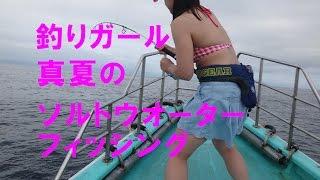getlinkyoutube.com-釣りガール 真夏のフィッシング 相模湾の巨大魚を釣る