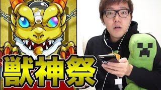 getlinkyoutube.com-【モンスト】獣神祭でウリエルを狙うぜ!【ヒカキンゲームズ】