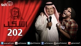 """#صاحي : """"أشكل"""" 202 - قيادة المرأة !"""