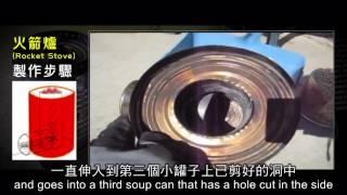 2012榮耀盼望 Vol.143 火箭爐簡介
