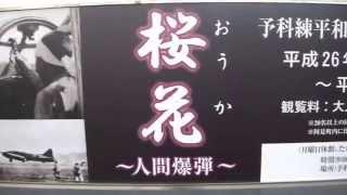 getlinkyoutube.com-特攻 人間爆弾 桜花・回天 2014