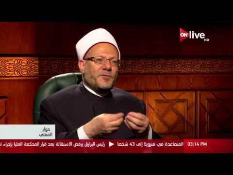 حوار مع المفتي - حلقة الجمعة 19 مايو 2017