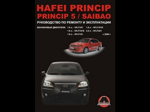 Руководство по ремонту Hafei Princip