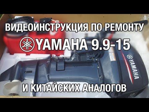 ?Полная видеоинструкция по ремонту YAMAHA 9.9 - 15 и китайских аналогов