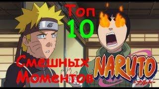 """getlinkyoutube.com-Топ 10:Самых смешных моментов из аниме/манги """"Наруто:Ураганные хроники/Naruto:Shippuden"""""""
