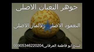 getlinkyoutube.com-جلب الحبيب بالملح وهو فعال لشيخ ابو فاطمة العرفاني00905346220204