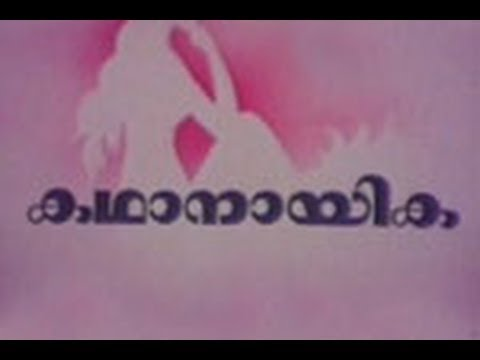 Kathanayika 2000: Full Length Malayalam Movie