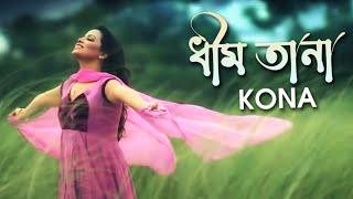 Dheem Tana- Kona  কনা (Official video HD) পছন্দের একটা গান