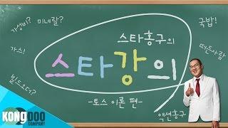 getlinkyoutube.com-스타홍구의 스타 칠판강의! - 프로토스 이론편
