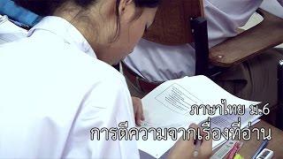 ภาษาไทย ม.6 การตีความจากเรื่องที่อ่าน ครูลัดดาศรี ศรีสังวาล