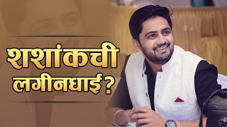 getlinkyoutube.com-Shashank Ketkar To Get Married Again? | Marathi Entertainment | Naktichya Lagnala Yaycha Ha!