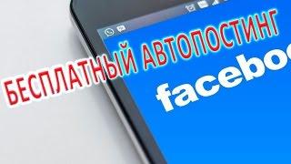 getlinkyoutube.com-Бесплатный автопостинг в Facebook - Pohmeliy Script