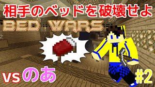 getlinkyoutube.com-[マイクラ]Bed Wars(ベッドウォーズ) PS3 PS4 VITA