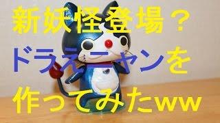getlinkyoutube.com-妖怪ウォッチ 誰も見たことのない新妖怪登場?「ドラえニャン」を作ってみた!!