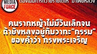 getlinkyoutube.com-รายการวิกฤตเมืองไทย ยุทธLA, อ.หวาน 30jul2015