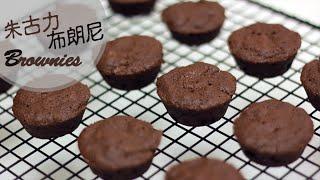 getlinkyoutube.com-[為食派] 迷你朱古力布朗尼 Mini Brownies