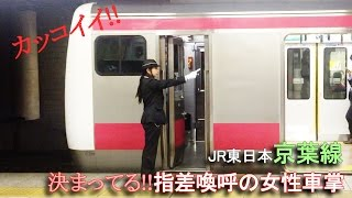 getlinkyoutube.com-JR東日本【カッコ良すぎ!!女性車掌】指差喚呼が決まっている・京葉線 JR-East Keiyo-Line,a woman conductor at TokyoSt.