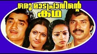 getlinkyoutube.com-Oru Mada Pravinte Kadha | Malayalam Full Movie | Prem Nazir & Mammootty