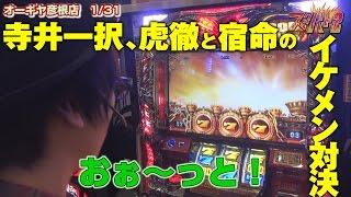 getlinkyoutube.com-スクバト2 vol.3 虎徹vs寺井一択 【オーギヤ彦根店】