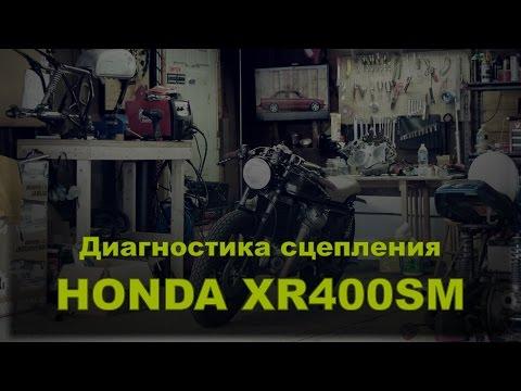 Honda XR400SM. Диагностика сцепления.