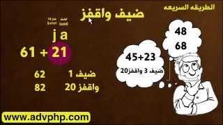 getlinkyoutube.com-سرعة حساب الأرقام(3):كيف تجمع اى رقمين فى ثانيه واحده