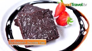 getlinkyoutube.com-ช็อกโกแลตเค้ก Chocolate Cake