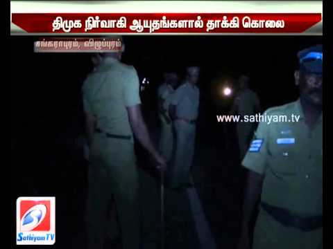 DMK city secretary attacked with deadly weapons - Sathiyam tv News