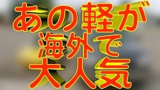getlinkyoutube.com-海外で熱狂的人気の日本の軽自動車があった!外国人「すごく可愛い、絶対欲しい!」