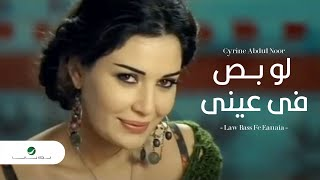 getlinkyoutube.com-Cyrine Abdul Noor  Law Bass Fe Eanaia سرين عبد النور - لو بص فى عينى