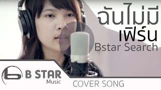 getlinkyoutube.com-ฉันไม่มี - ทีที T_T I Cover by เฟิร์น [Bstar Search3]