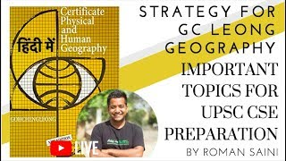 Strategy for GC Leong Geography in Hindi - Important Topics for UPSC Preparation by Roman Saini