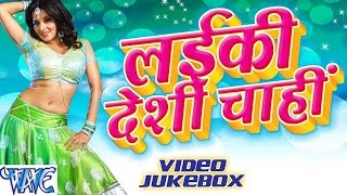 getlinkyoutube.com-लईकी देशी चाही || Laiki Deshi Chahi || Video Jukebox || Bhojpuri Hot Songs 2015 new