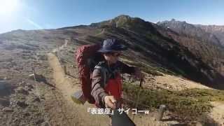 getlinkyoutube.com-【感動】 北アルプス  表銀座  縦走w  Episode Ⅴ  大天井岳 〜 燕山荘