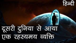 दूसरी दुनिया से आया एक रहस्यमय व्यक्ति | Who was the mystery man from another space in Hindi