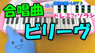 getlinkyoutube.com-1本指ピアノ【ビリーヴ】合唱曲 簡単ドレミ楽譜 超初心者向け