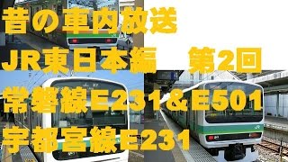 getlinkyoutube.com-昔の車内放送 JR東日本編 寄せ集め 第2回 常磐線E231系・E501系・宇都宮線E231系
