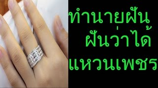 ฝันว่าได้แหวนเพชร (พร้อมเลขเด็ด)