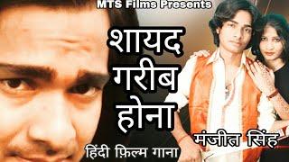 getlinkyoutube.com-Saayad Gareeb Hona || Manjeet Sing,Anoop Singh || Superhit Hindi Sad Song Video 2015