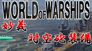 getlinkyoutube.com-【World of Warships】妙義 対空砲装備す【WOWS実況プレイ】