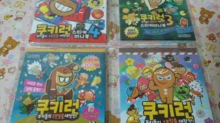 getlinkyoutube.com-NO.27 ★쿠키런 미니 스티커북 1~4권 소개 (COOKIE RUN Mini Sticker Book 1~4)★
