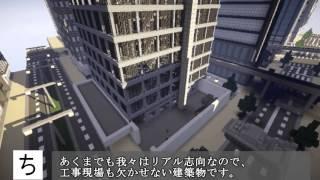 getlinkyoutube.com-【Minecraft】史上最大級の現代都市を作るPart1【ゆっくり実況】