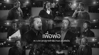 getlinkyoutube.com-เพื่อพ่อ - วง 3.50 (สามบาทห้าสิบ) feat.รวมศิลปิน [Official MV]