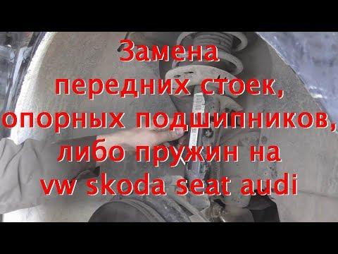Замена передних стоек, опорных подшипников, пружин на vw skoda seat audi