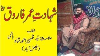 SHAHADAT E UMAR FAROOQ r.a by syed zaheer ahmad shah hashmi 03357790806
